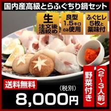 国内産高級ちり鍋セット2~3人前〈野菜付き〉
