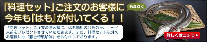 『ふぐ料理セット』ご注文のお客様に今年も『はも』が付いてくる!!