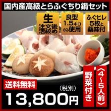 とらふぐの通販 ちり鍋セット4〜5人前(国内産)野菜付き