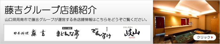 藤吉グループ店舗紹介〜ふぐ料理をはじめとして、山口県周南市で営業する各店舗情報はこちらをご覧下さいませ。