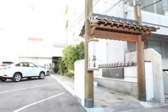 藤吉店舗の入り口写真