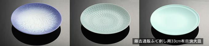 藤吉のふぐ 通販で使用している、ふぐ刺し用33cm有田焼大皿です。河豚料理を味はもちろん、目で見ても楽しめる日本料理の奥深さをぜひご堪能くださいませ。
