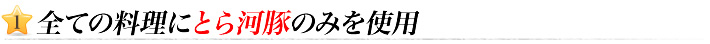 藤吉のふぐ 通販は、全ての料理にとら河豚のみを使用