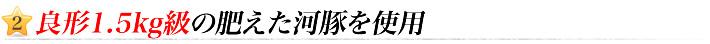 藤吉のふぐ 通販は、良形1.5kg級の肥えた河豚を使用