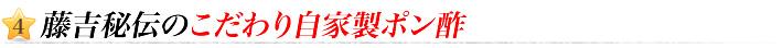 藤吉のふぐ 通販は、秘伝のふぐ専用こだわり自家製ポン酢を使用!