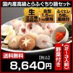 【送料無料】国内産高級とらふぐちり鍋セット2~3人前〈野菜付き〉