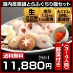 【送料無料】国内産高級とらふぐちり鍋セット3~4人前〈野菜付き〉