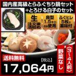 【送料無料】国内産高級とらふぐのちり鍋+とろける白子のセット3~4人前〈野菜なし〉