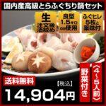 【送料無料】国内産高級とらふぐちり鍋セット4~5人前〈野菜付き〉