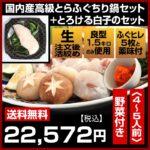 【送料無料】国内産高級とらふぐのちり鍋+とろける白子のセット4~5人前〈野菜付き〉