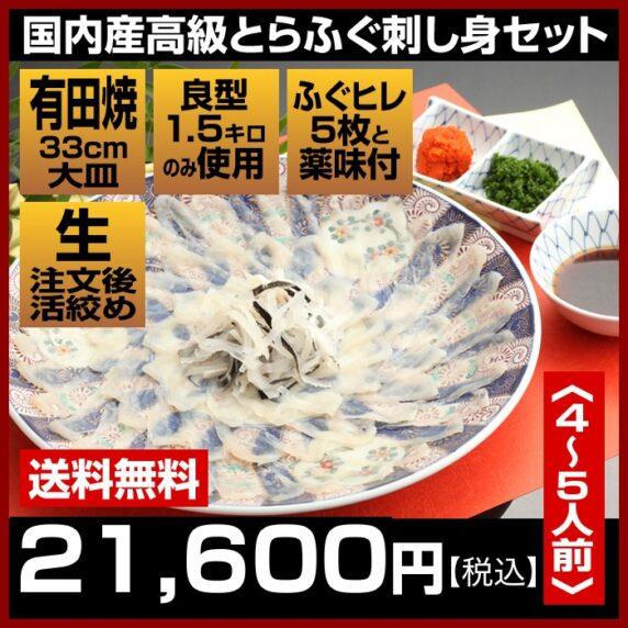 【送料無料】国内産高級とらふぐの刺身2皿セット4~5人前