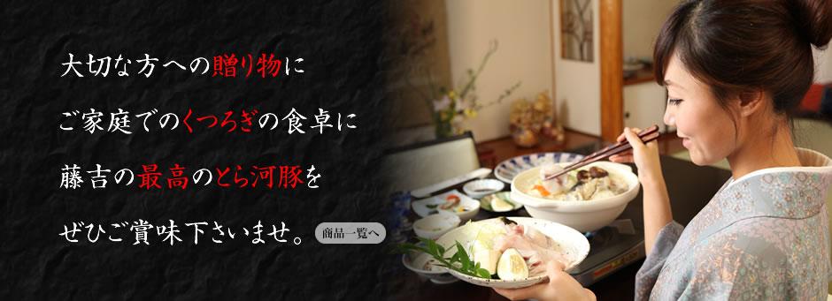 大切な方への贈り物に、藤吉の最高のとらふぐをぜひご利用ください。