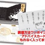 【送料無料】国内産高級とらふぐの刺身セット2~3人前