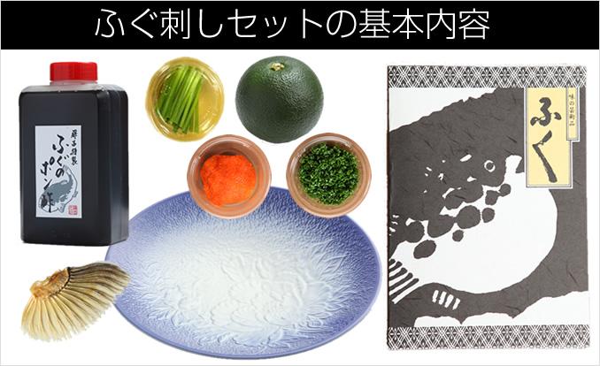 set_sashi