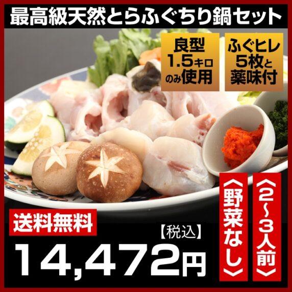 【送料無料】★最高級天然とらふぐちり鍋セット2~3人前〈野菜なし〉