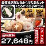【送料無料】★最高級天然とらふぐちり鍋セット+とろける白子のセット3~4人前〈野菜付き〉