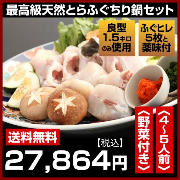 【送料無料】★最高級天然とらふぐちり鍋セット4~5人前〈野菜付き〉