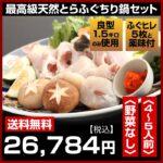 【送料無料】★最高級天然とらふぐちり鍋セット4~5人前〈野菜なし〉