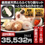 【送料無料】★最高級天然とらふぐちり鍋セット+とろける白子のセット4~5人前〈野菜付き〉