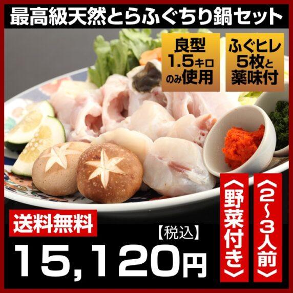 天然とらふぐの通販 ちり鍋セット2〜3人前(国内産)野菜付き