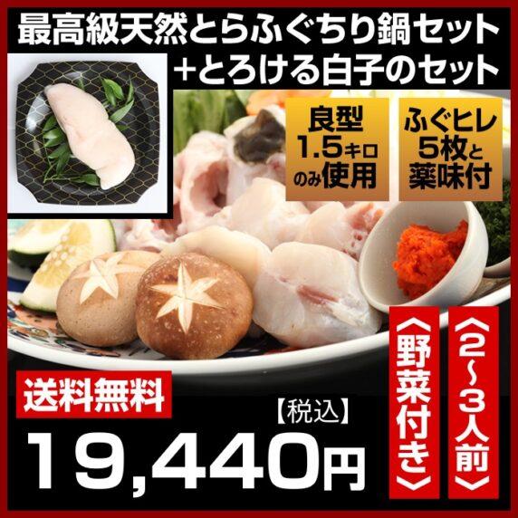 天然とらふぐの通販 ちり鍋+白子のセット2〜3人前(国内産)野菜付き